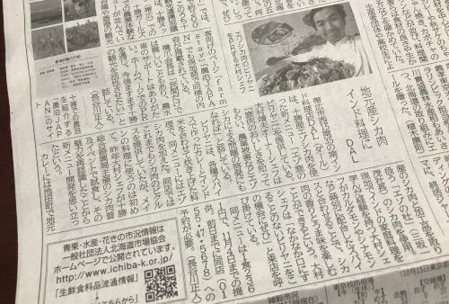 【十勝毎日新聞に掲載】エゾ鹿のビリヤニ_e0345224_20041938.jpg