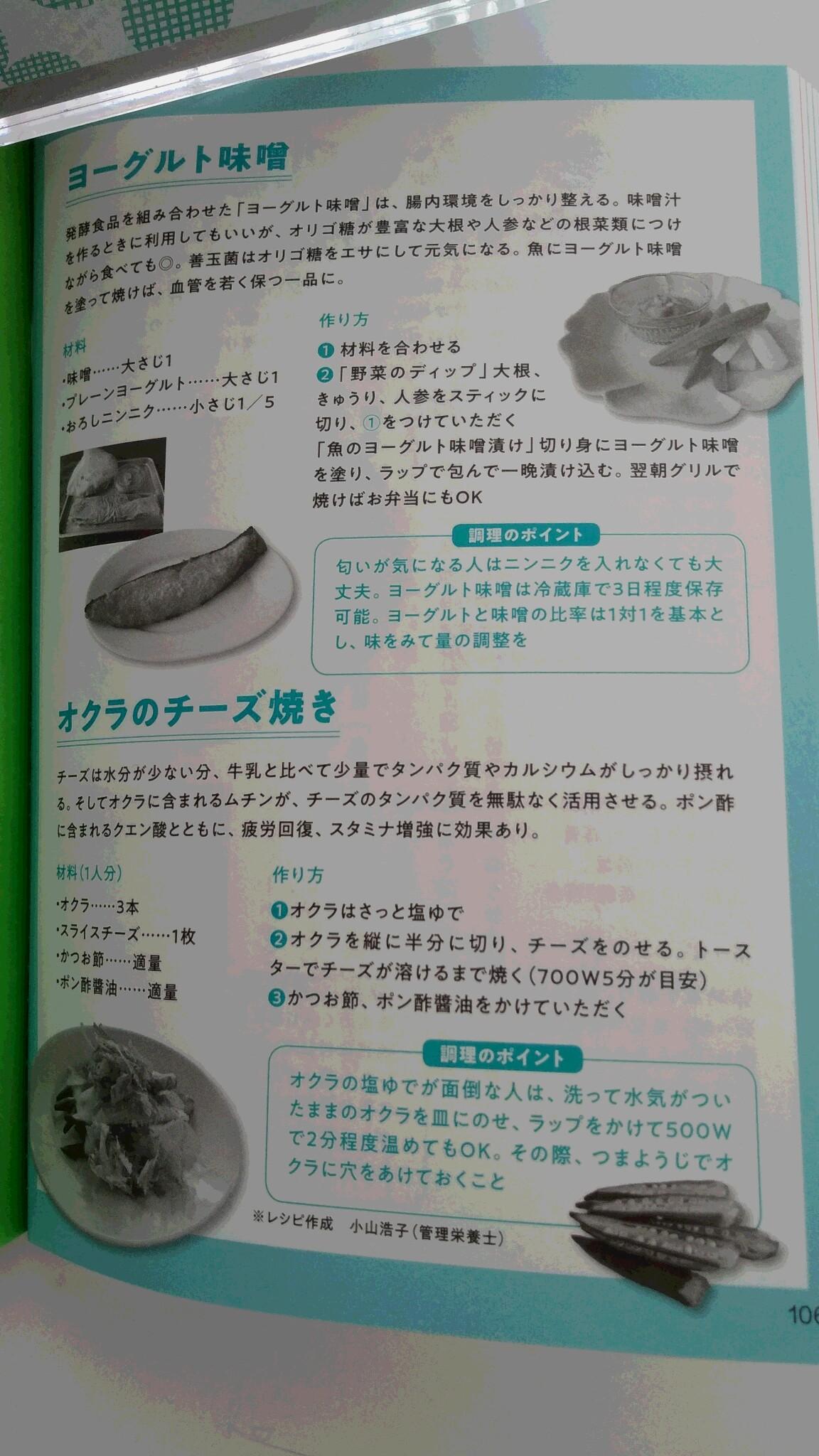 今月発売の文春ムックで老けない乳製品おすすめレシピをご紹介させて頂いております。_b0204930_983770.jpg