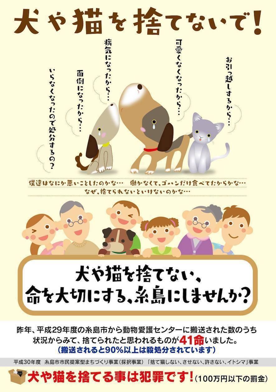 糸島の人、 犬や猫を捨てないで。_d0073743_20552889.jpg