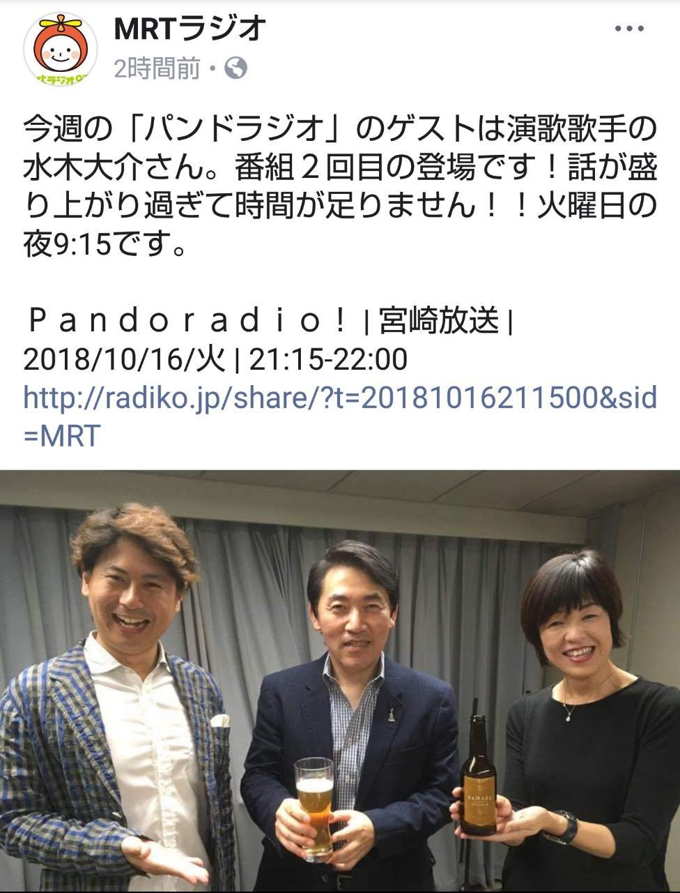今夜の21:15からはMRTPandoradioの放送です✨_d0051146_1417437.jpg