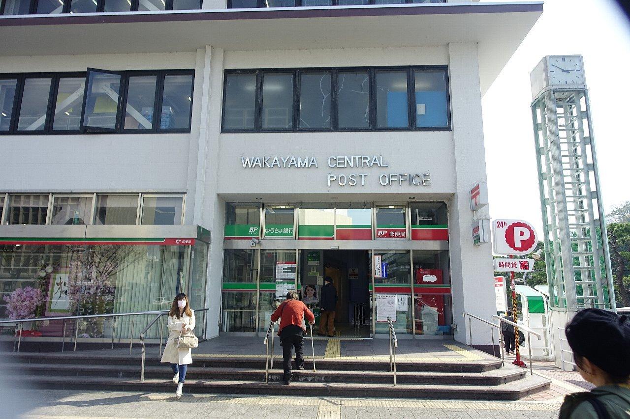 和歌山中央郵便局_c0112559_08133591.jpg