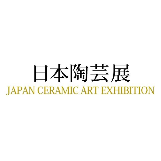 「第25回日本陶芸展」作品募集のお知らせ_d0087761_1129565.jpg