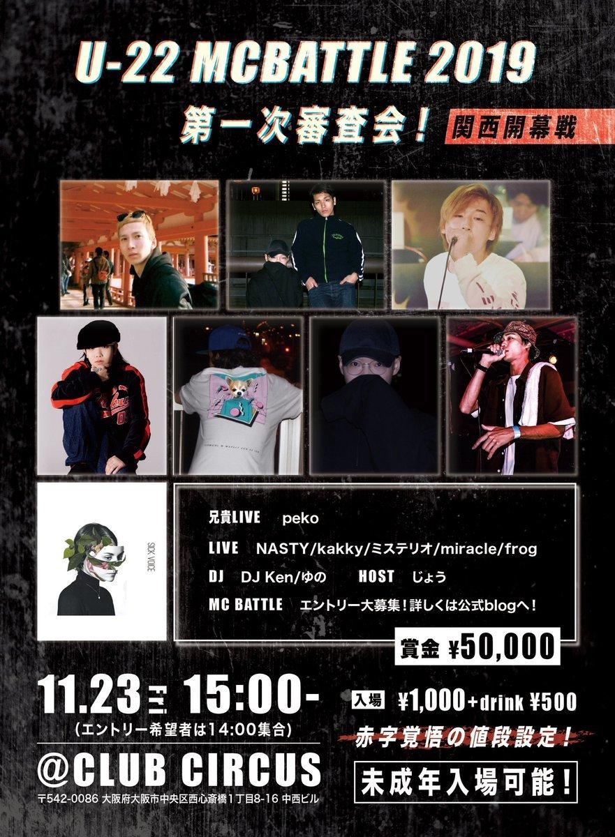 11/23 U22 MCBATTLE 2019 第1次予選大阪 当日エントリーキャンセルがあった時のみ可能です_e0246863_17160612.jpg