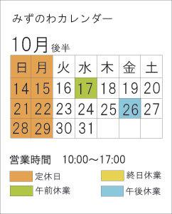 10月後半カレンダー_d0255366_14264223.jpg