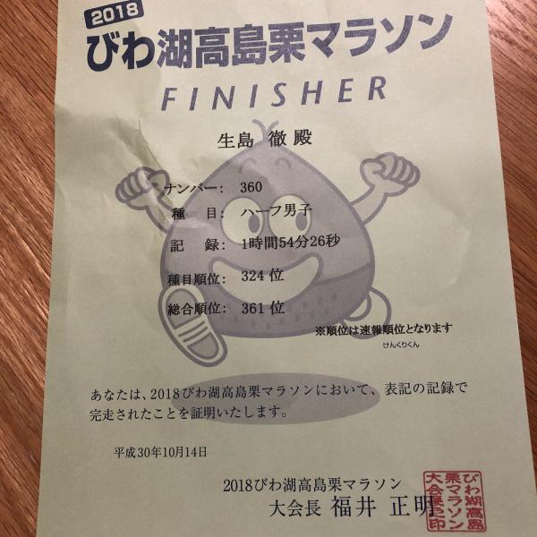 高島栗マラソン_a0257968_10055483.jpg
