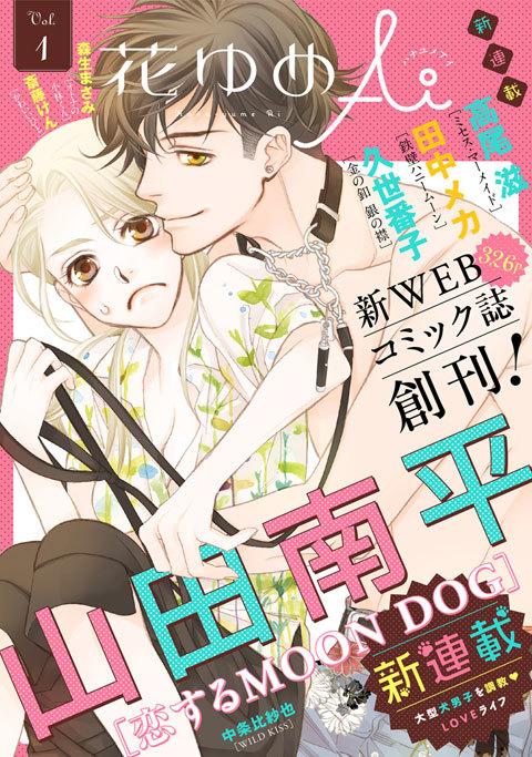 「花ゆめAi」と「恋するMOON DOG」本日公開です_a0342172_15410705.jpg