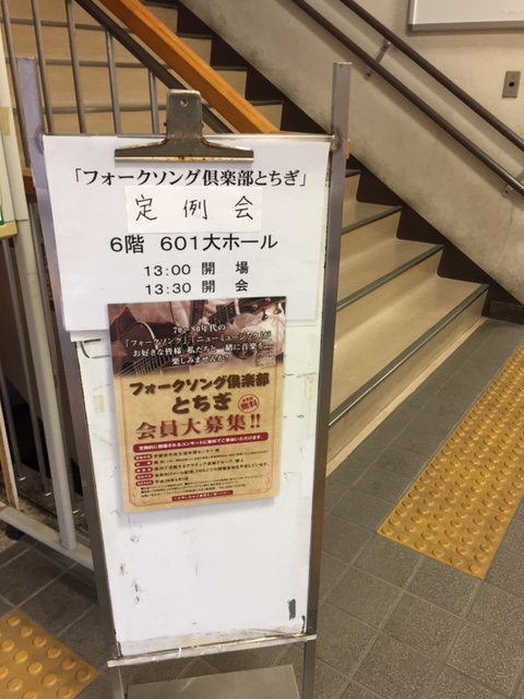 フォークソング倶楽部とちぎ 定例会_b0187479_10261871.jpg