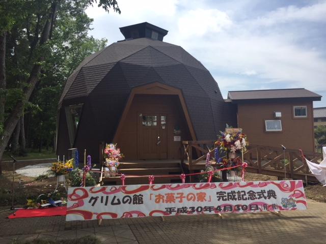 グリムの館お菓子の家完成記念式典_b0187479_10302261.jpg