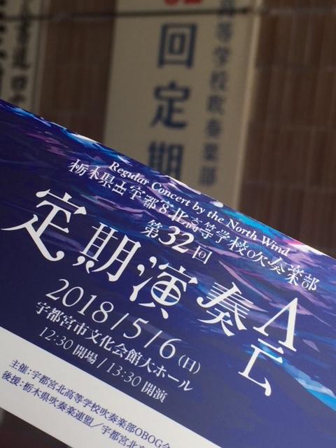 宇都宮北高等学校吹奏楽部第32回定期演奏会_b0187479_10414067.jpg