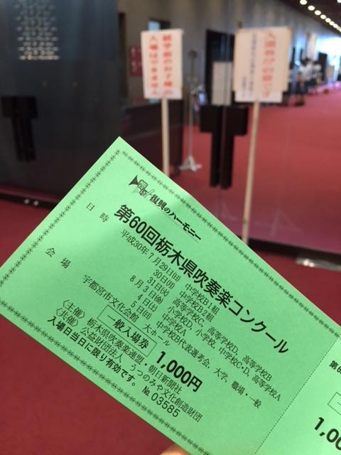 第60回栃木県吹奏楽コンクール高校CDB_b0187479_21201588.jpg