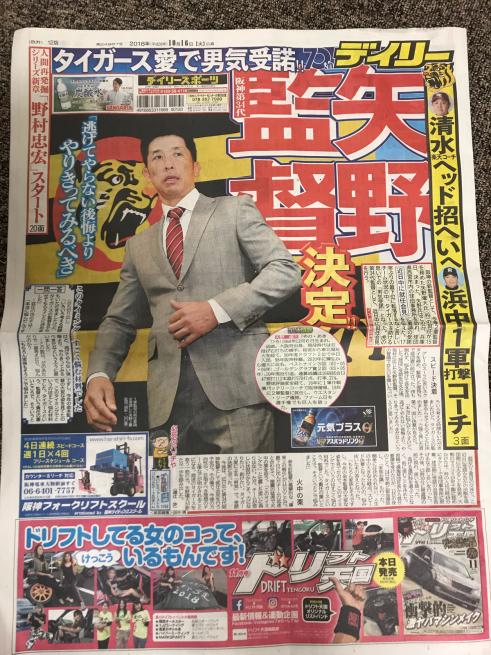 阪神タイガース次期監督_f0378683_18232779.jpg