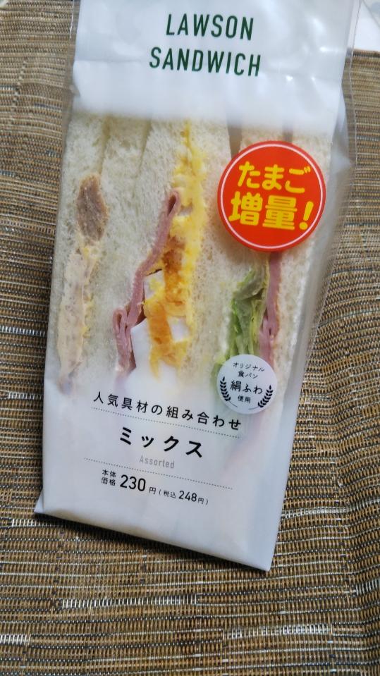 マツコの知らないタマゴサンドの世界に影響されて(嘘)ローソンのたまご増量ミックスサンドを食べる_f0076001_22394932.jpg