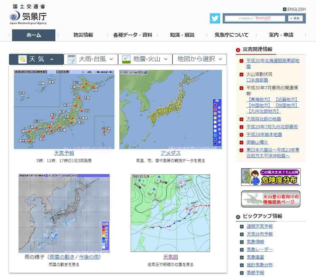 気象庁ホームページのトップページが変わりました_c0025115_22135088.jpg