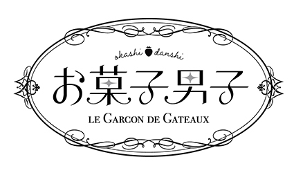 「麗しきアグリーキャット」「お菓子男子」ロゴ・扉デザイン_f0233625_15102444.jpg
