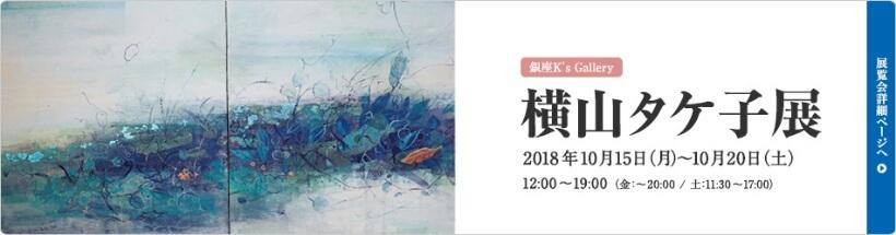 横山タケ子展に行ってきました_d0168831_11172973.jpg