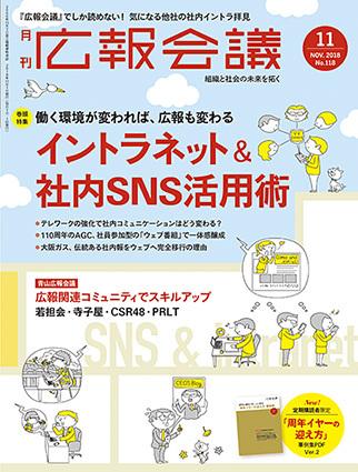 雑誌のお仕事/宣伝会議様_f0165332_11564749.jpg