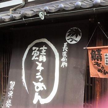 長浜へ_c0134734_01495497.jpg