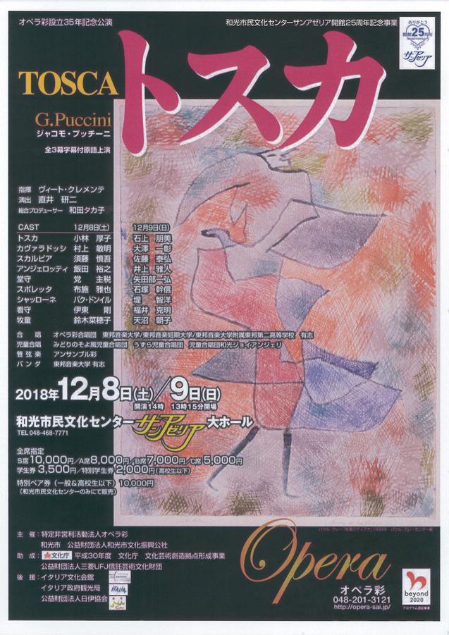 オペラ彩設立35周年記念「トスカ」公演のお知らせ_f0172744_8361435.jpg