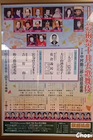 芸術祭十月大歌舞伎_c0004750_21581188.jpg