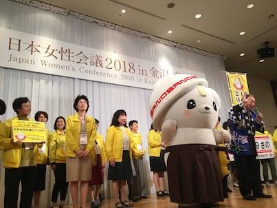 日本女性会議2018in金沢〜慢性病のある私を病の生活から救ったもの〜_e0024978_09455101.jpg