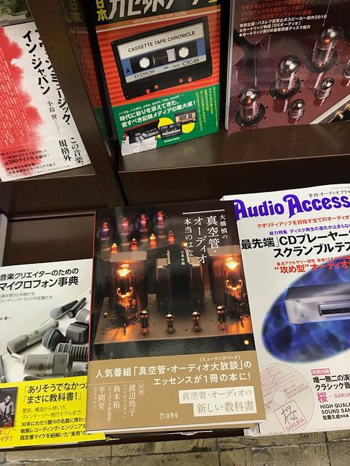 本日発売!「大橋慎の真空管・オーディオ 本当のはなし」_b0350085_23114763.jpg