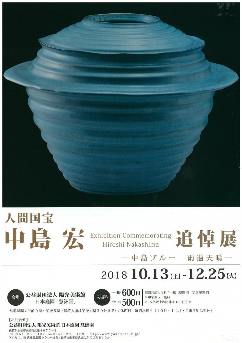 2018年秋の おすすめ美術館_f0040201_12124190.jpg