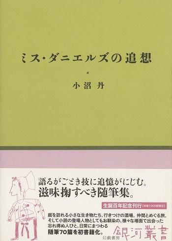 10月の新刊発売日確定_d0045404_10553653.jpg