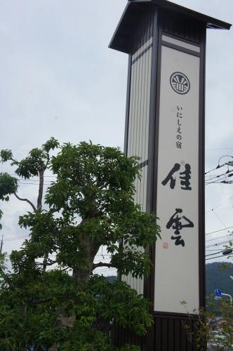 【鳥取 島根 山口の旅⑩ いにしえの宿 佳雲】_f0215714_16335773.jpg