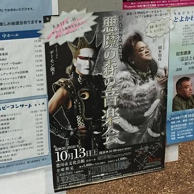 「悪魔の森の音楽会」@豊川市_b0114515_22322197.jpg