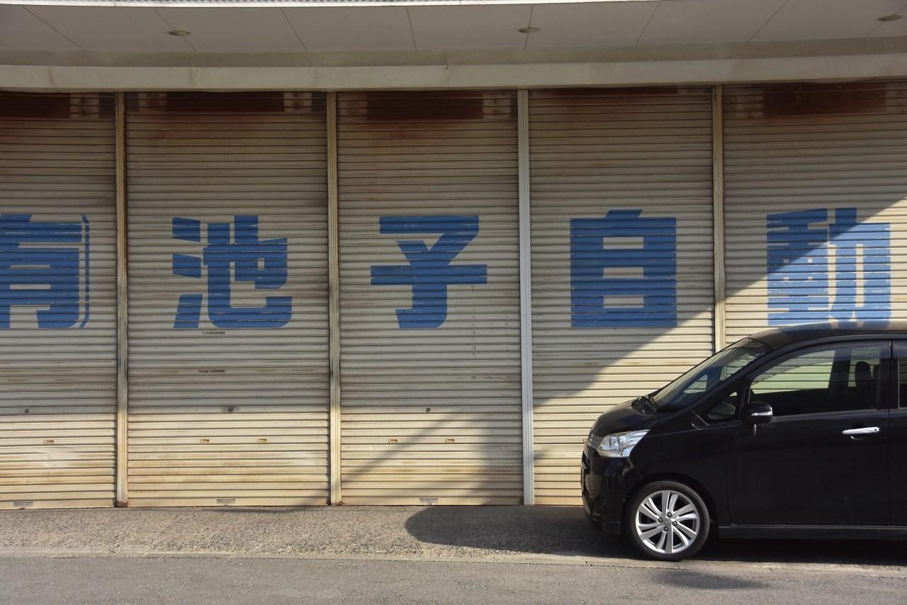 神武寺駅から_d0065116_22031964.jpg