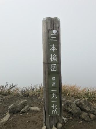 紅葉シーズンの那須岳へ_f0101226_23174273.jpeg
