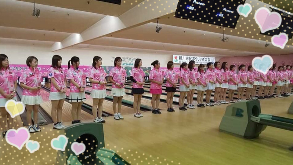 10月14日に、たけうちクリニック杯ピンクリボンボウリングトーナメントが開催されました❤️_b0259538_01173458.jpg