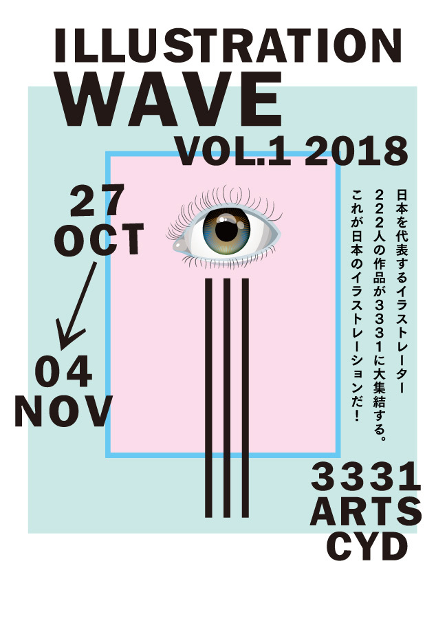 展示のお知らせ 「ILLUSTRATION WAVE」VOL.1 2018 _a0052641_22055267.jpg