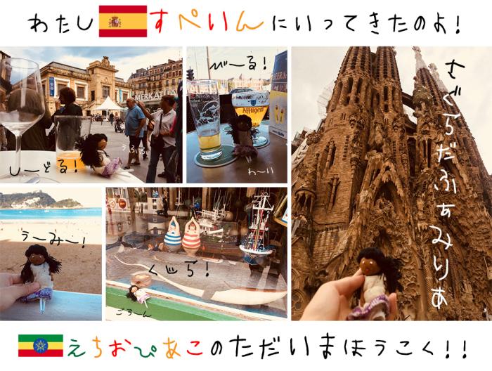 旅行代行旅行組合 [act.109]:ただいまニッポン!「エチオピア子」のスペインの旅ダイジェスト!_d0018646_20550620.jpg