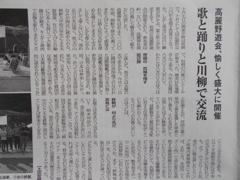 高麗[野遊会]について新聞『思想運動』に寄稿_b0050651_08301434.jpg