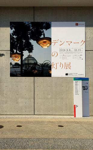 デンマークの灯り展_a0180552_00581261.jpg