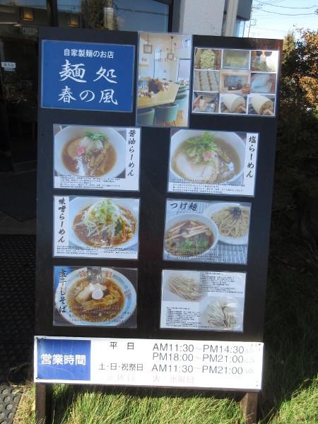 麺処 春の風_c0152767_22052479.jpg
