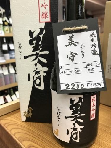 日本酒「美守 ひだもり」吉祥寺の酒屋より_f0205182_16194737.jpg
