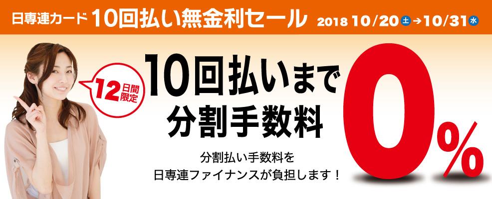 10/20〜10/31 日専連カード 10回無金利セール開催_f0111683_18530238.jpg