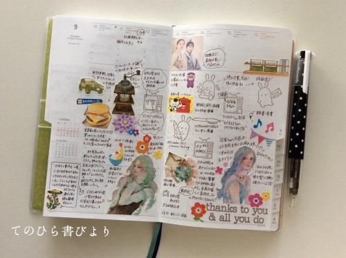 サブ手帳(ハイタイドnahe)9月ウィークリーページ_d0285885_11135119.jpeg