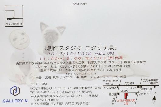 Instagram&Facebookへのご案内☆と横浜展示告知_d0178891_14013164.jpg