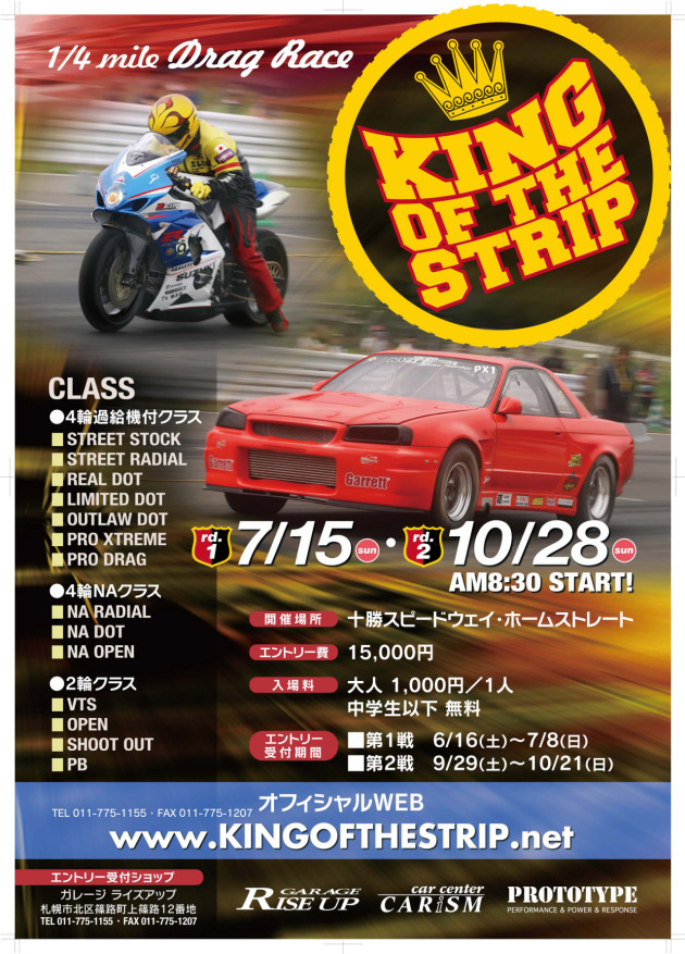 2018 KING OF THE STRIP 第2戦エントリー間もなく締切です!!_c0226202_06230624.jpg