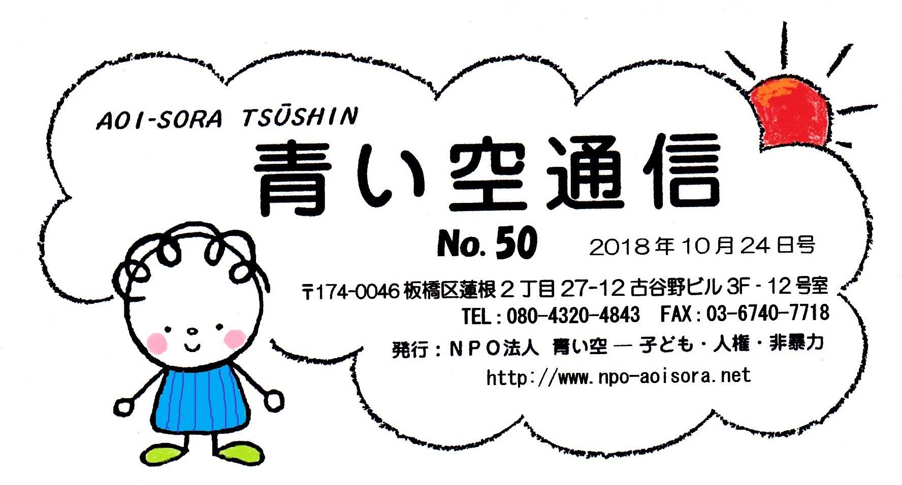 「青い空通信・記念50号」10月末に発行です。_d0204305_22075665.jpg