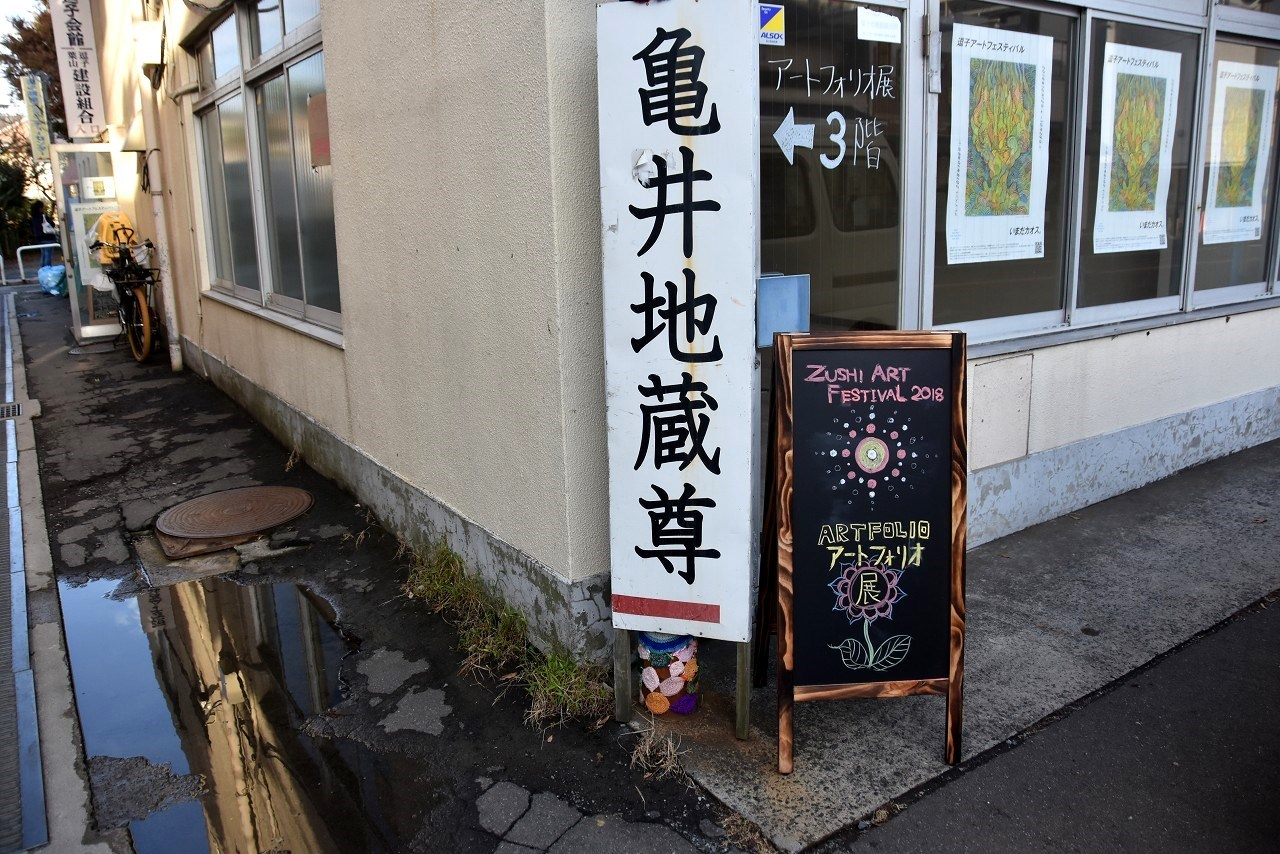 逗子アートフェスティバル 西日にアート_d0065116_20390873.jpg