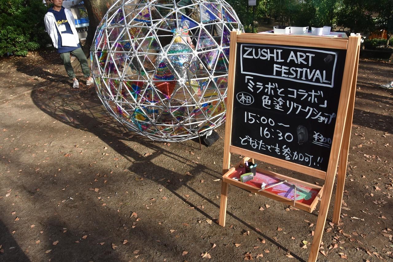 逗子アートフェスティバル 西日にアート_d0065116_20440929.jpg
