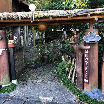 森町 月に2日だけオープンの隠れ家カフェ よし川の里きくち_b0245038_14214564.jpg