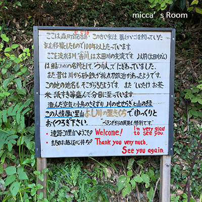 森町 月に2日だけオープンの隠れ家カフェ よし川の里きくち_b0245038_14214904.jpg