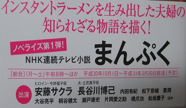 2018年10月23日 「まんぷく」を読破 !(^^)!_b0341140_19164321.jpg