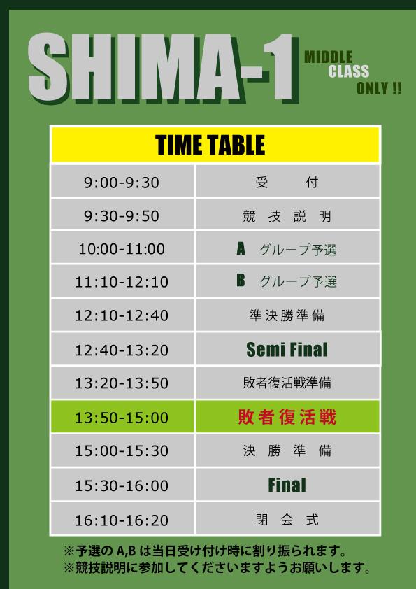 SHIMA-1☆タイムテーブル_a0330060_18153117.jpg