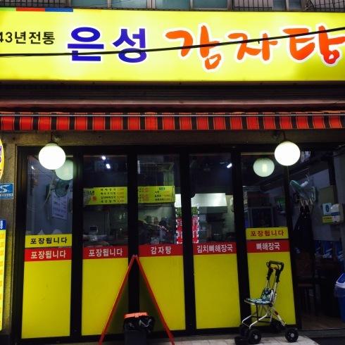 ソウル旅行 10 おひとり夕食は豪快なお肉のスープを☆永登浦_f0054260_12300410.jpg